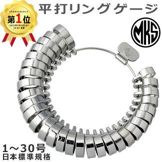[MKS]【明工舎】メイコー平打ちリングゲージ/指輪ゲージ/指のサイズを測る/指のサイズは1〜30号まで計測可能/幅広タイプ/全国標準規格