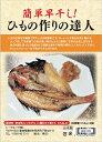 ひもの用乾燥剤(150g×2個組)×【2個】【送料520円】...