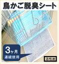 鳥かごの脱臭シート【パワー脱臭】(52cm×35cm)×【4...