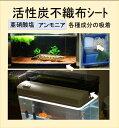 水槽用ろ過材活性炭シートパワー吸着脱臭シート52cm×5m送