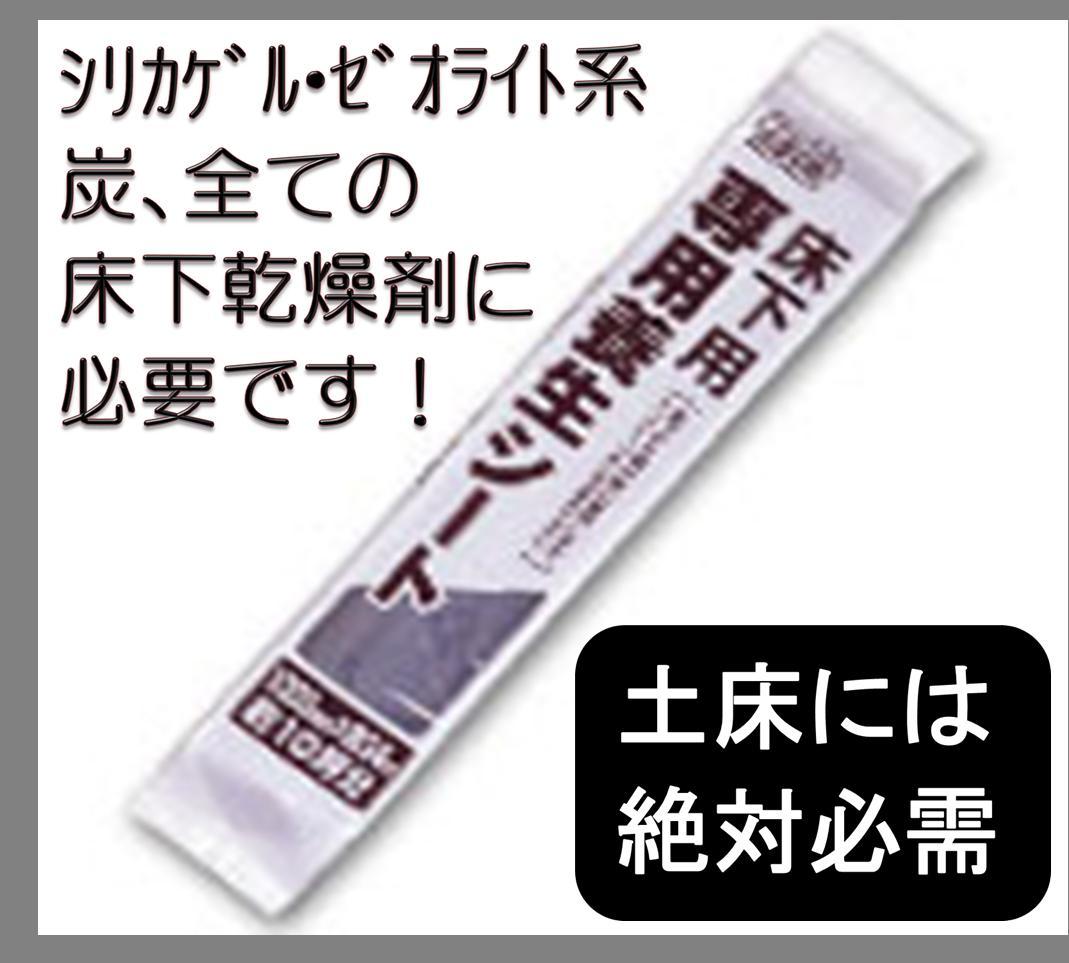 床下用乾燥剤 専用養生シート【10坪分】(100...の商品画像