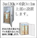 米保管庫用乾燥剤 (6俵・30k×12袋用)600g×【2個】【送料780円】(お米の湿度調整乾燥剤