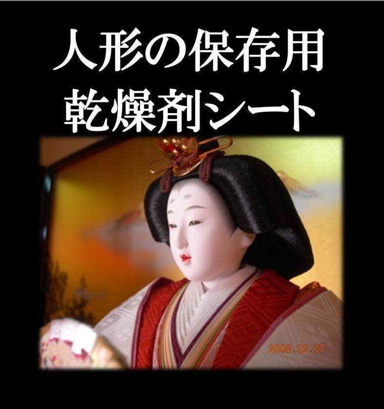 (防ダニ) 人形保存用除湿シート (25×100...の商品画像