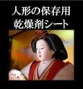 人形保存用除湿シート(25×100cm)×【50枚】【送料無...