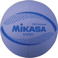 ミカサ カラーソフトバレーボール V 64cm MIKASA MSN64Vの画像