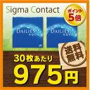 【送料無料】【ポイント5倍】 デイリーズアクア バリューパック(90枚入り) 2箱セット ( アクア / フォーカス )