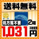 【処方箋不要】 【送料無料】 デイリーズアクア 90枚パック 2箱セット ( コンタクトレンズ コン