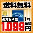【処方箋不要】 【ポスト便で送料無料】 デイリーズアクア 9...