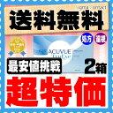 【処方箋提出】 【送料無料】 【遠視用】 ワンデーアキュビュ...