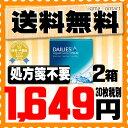 【処方箋不要】 【送料無料】 デイリーズアクア コンフォート...