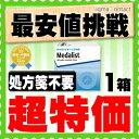 【処方箋不要】 【ポスト便で送料無料】 メダリストプラス (...