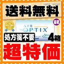 エアオプティクス アクア 4箱セット( エアオプティクスアクア / エアオプティクス / エアオプティクスアクア 2week / コンタクトレンズ 2week )