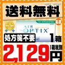 【処方箋不要】 【送料無料】 エアオプティクス 乱視用 ( コンタクトレンズ コンタク
