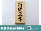 【30%OFF】銘木 表札  ★ひょうさつ★ヒノキ彫刻 木製 木