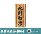 【30%OFF】【名牌】延寿(槐树)风水浮雕[【30%OFF】【表札】延寿(エンジュ)風水浮彫]