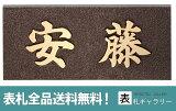 【可对应二户人家】【【名牌】铜青铜铸件[【30%OFF】【表札】銅ブロンズ鋳物]