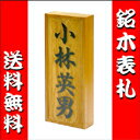【30%OFF】【表札】銘木 表札  ★ひょうさつ★ サクラ浮彫 木 木製
