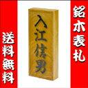 【30%OFF】【表札】銘木 表札  ★ひょうさつ★ ケヤキ浮彫 木 木製