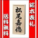 【30 OFF】【表札】銘木 表札 ★ ひょうさつ ★ ヒノキ浮彫 木 木製