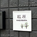 表札 陶器【オリジナル陶板130角】ディッシュ-01 おしゃ...