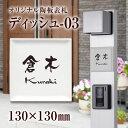 表札 陶器【オリジナル陶板130角】ディッシュ-03おしゃれ...