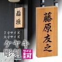 表札 木製 伝統のケヤキ彫刻表札【送料無料】【取付用接着ボン...