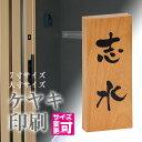 表札 木製 伝統のケヤキ印刷表札【送料無料】【接着ボンド付き...