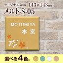 表札 陶器【オリジナル陶板】メルト-S-05【送料無料】【接...