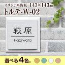 【販売期間前】表札 ステンレス 【ステンレス+陶板】おしゃれ...