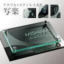 表札【ガラス調アクリル】和風モダン・デザインの写楽(しゃらく...
