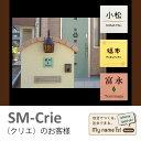 【シミュレーション表札購入】【カラータイル】SM-Crie(...