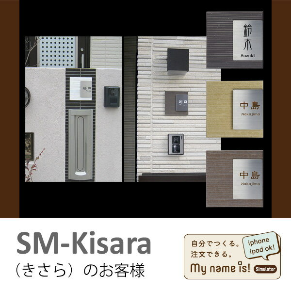 【シミュレーション表札購入】【波形タイル+ステンレス表札】SM-Kisara(きさら)【RCP】(ひょうさつ・標札・激安・戸建・ホームサイン・エクステリア)