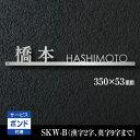 【販売期間前】表札 ステンレス 【SKW-B-2H】おしゃれ...