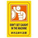 學習, 服務, 保險 - 英文字入りサイン標識 450×300×1mm 表記:まき込まれ注意 (095228)