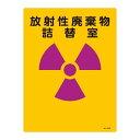 樂天商城 - JIS放射能標識 400×300 表記:放射性廃棄物詰替室 (392504)