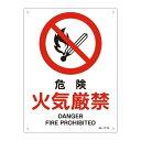 學習, 服務, 保險 - JIS安全標識 危険 火気厳禁 サイズ: (S) 300×225 (393111)