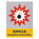 學習, 服務, 保險 - 安全標識ステッカー 160×120 内容:危険物注意 (29118)