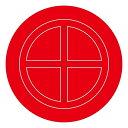 樂天商城 - 消防標識板 破壊板 アクリル赤色透明 サイズ (外径) :110mmφ×2mm (063110)