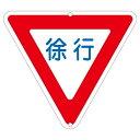 學習, 服務, 保險 - 道路標識 800mm三角 表記:徐行 (133260)