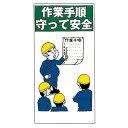 學習, 服務, 保險 - イラスト標識 600×300×1mm 表記:作業手順守って安全 (084041)
