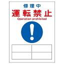 學習, 服務, 保險 - マグネプレート 200×150×0.8mm 表記:修理中 運転禁止 (086119)