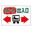 トラック出入口標識 300×450×2mm 表記:ダンプ出入口 (098044)