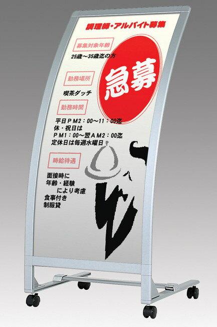 スタンド看板 屋外用スタンド看板 カーブ看板 カーブサイン RX-41 (シルバー) カーブ看板 屋外用スタンド看板 スタンド看板