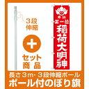 【セット商品】3m・3段伸縮のぼりポール(竿)付 神社・仏閣のぼり旗 正一位稲荷大明神 赤 幅:45