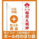 【セット商品】3m・3段伸縮のぼりポール(竿)付 神社・仏閣のぼり旗 正一位稲荷大明神 白 幅:60