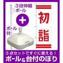 【3点セット】のぼりポール(竿)と立て台(16L)付ですぐに使える神社・仏閣のぼり旗 初詣 幅:60cm (GNB-1862)