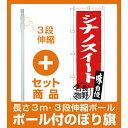 【セット商品】3m・3段伸縮のぼりポール(竿)付 のぼり旗 シナノスイート 長野名物 (SNB-3790)