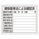 法令許可票 建築基準法による確認済 素材:鉄板 (普通山) (安全用品・標識/安全標識)