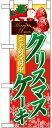 ハーフのぼり旗 クリスマスケーキご予約受付中 (食料品)