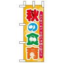 ミニのぼり旗 W100×H280mm 秋の食育 (その他)